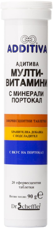 Адитива мултивитамини с минерали, с вкус на портокал
