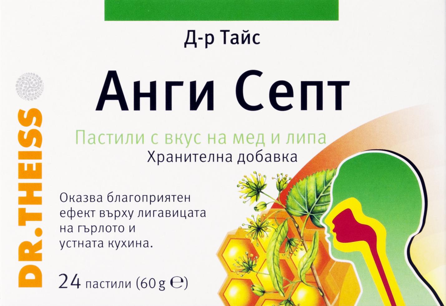Д-р Тайс АнгиСепт пастили