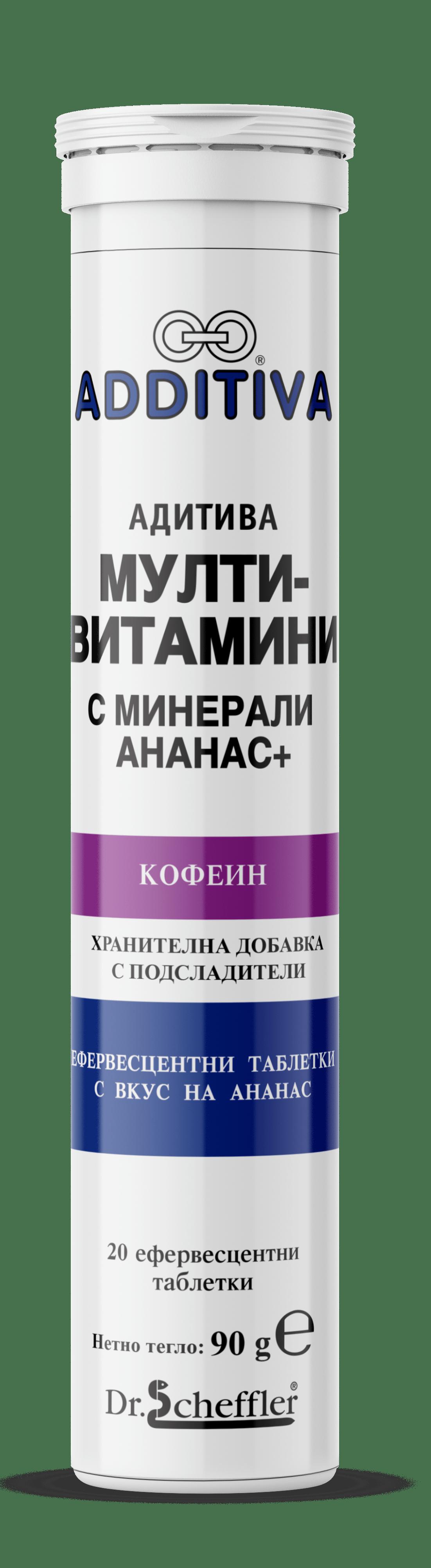 Адитива мултивитамини с минерали и кофеин, с вкус на ананас