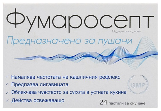 Фумаросепт