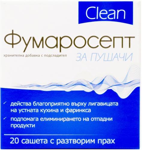 ФУМАРОСЕПТ Clean