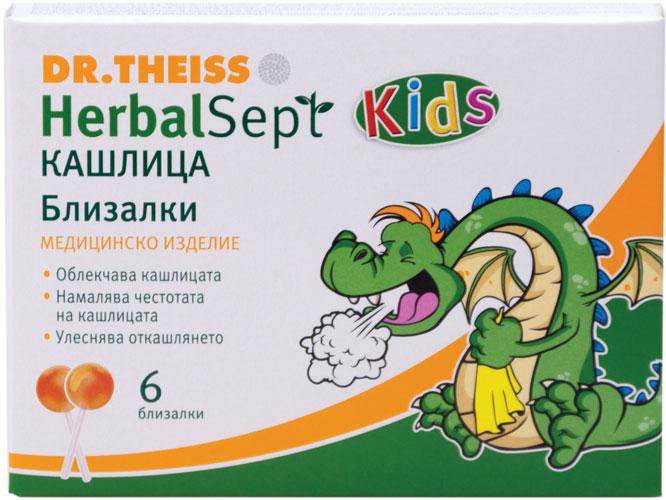 HerbalSept кашлица