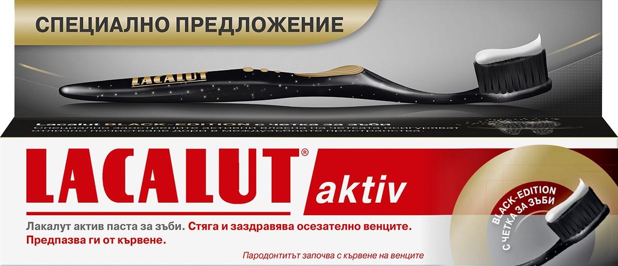 Лакалут АКТИВ Black edition – с ексклузивна четка – сет