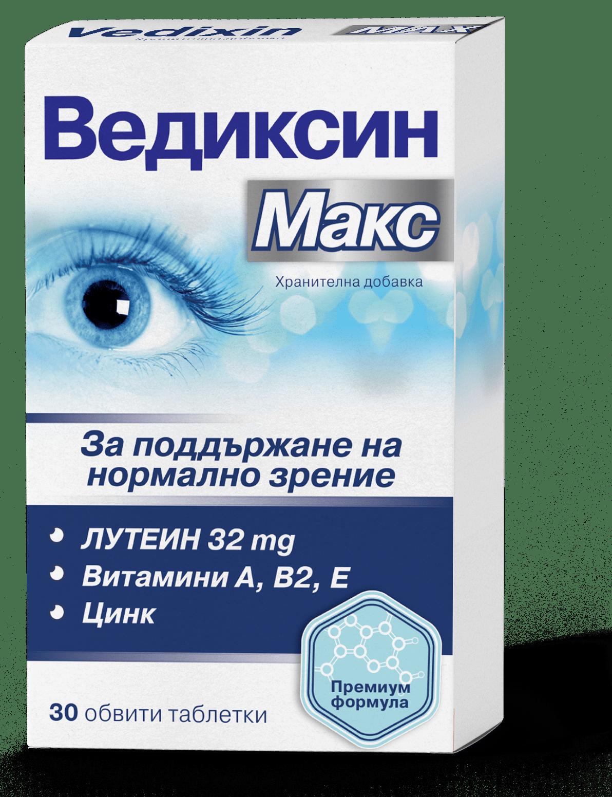 VEDIXIN MAX / ВЕДИКСИН МАКС