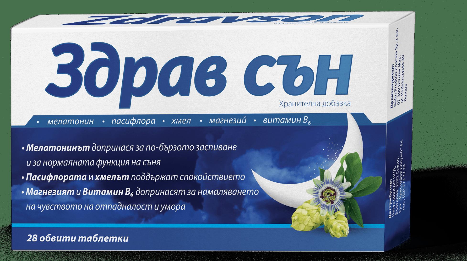 ZDRAVSON / ЗДРАВ СЪН