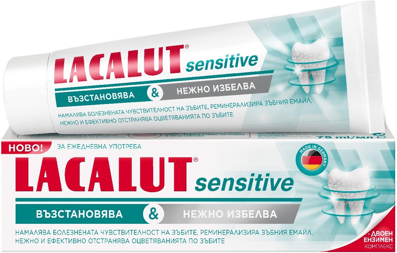 Лакалут Сензитив&Уайт паста с ензими 75 мл