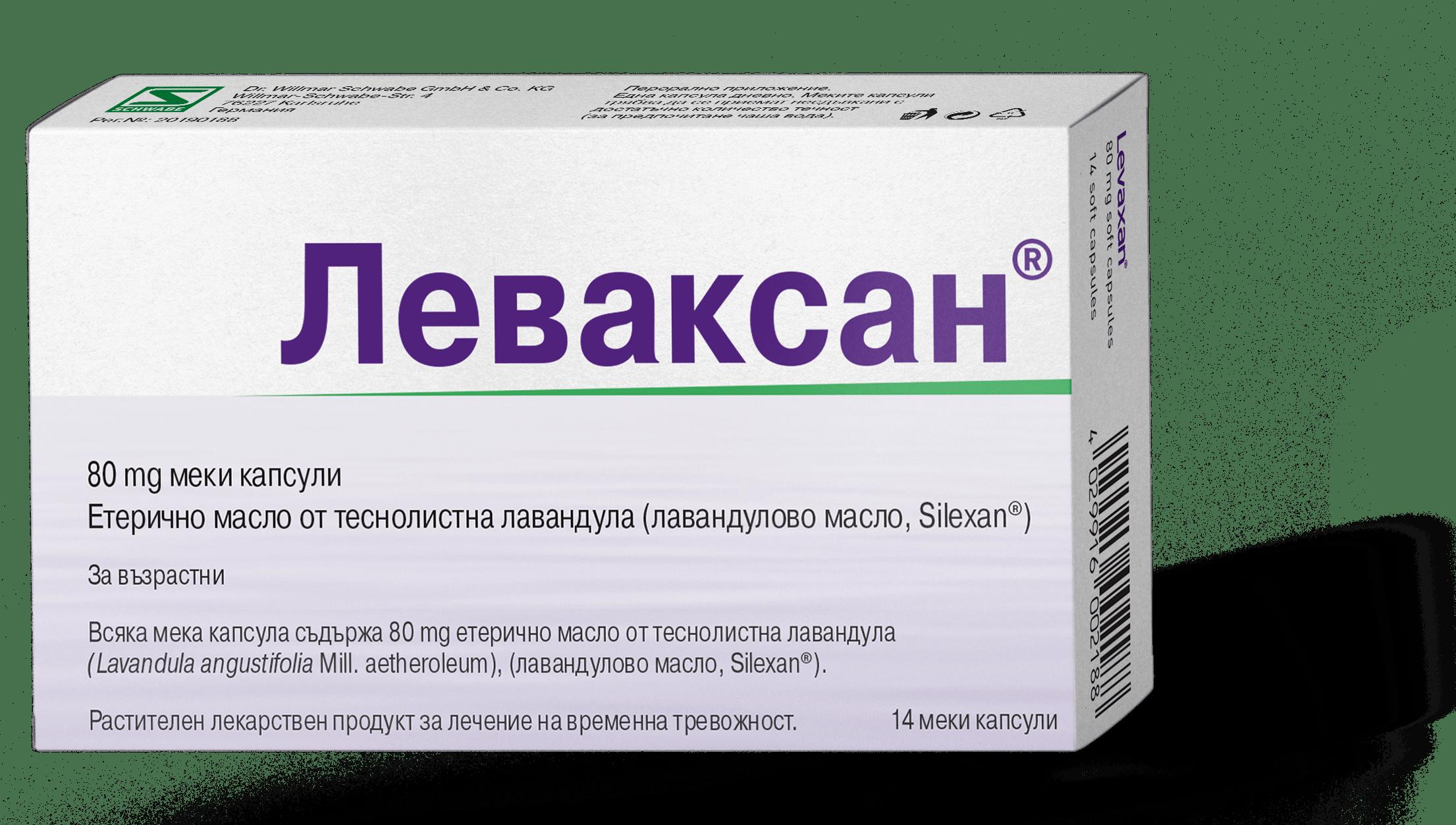 Леваксан® / Levaxan®