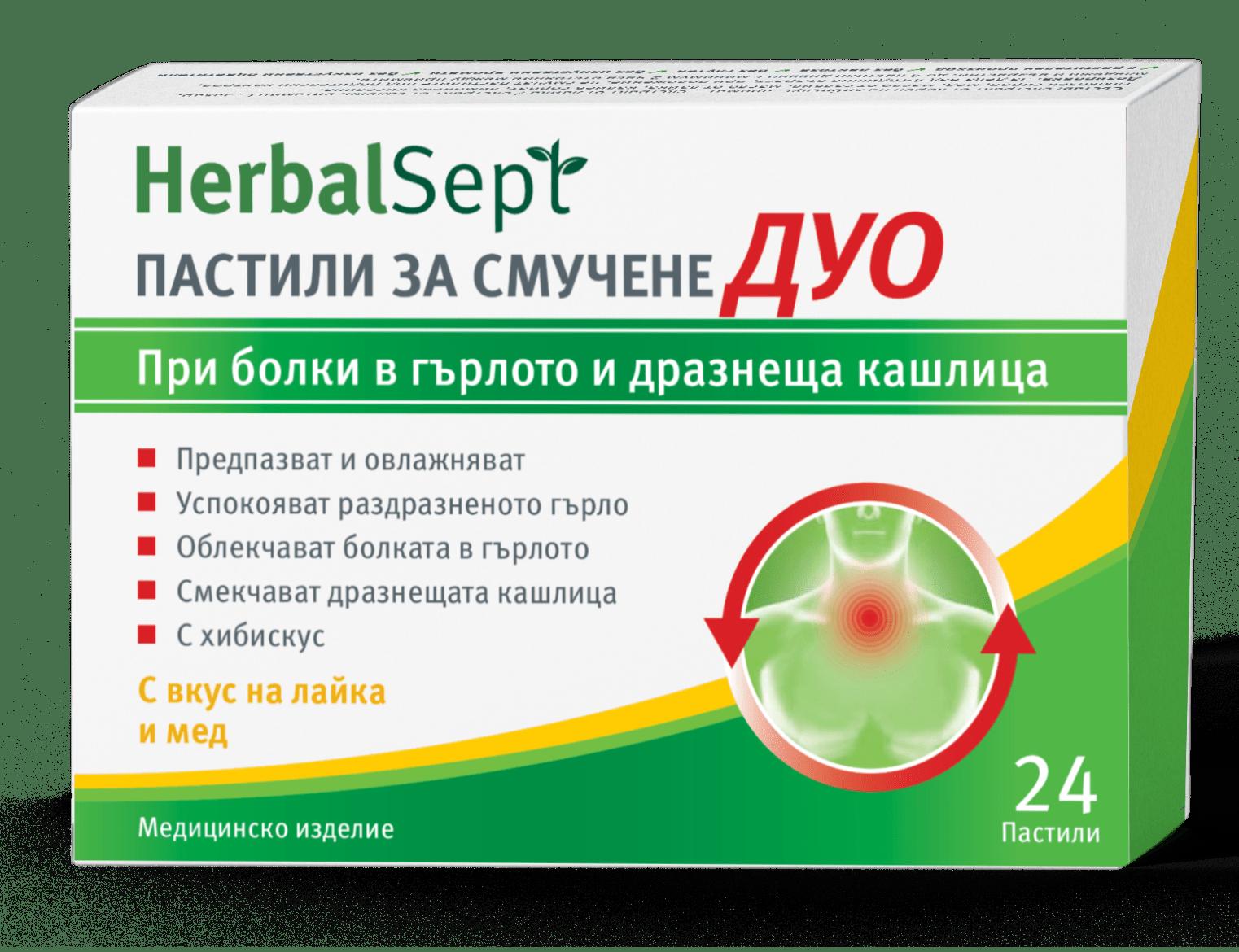 HerbalSept ПАСТИЛИ ЗА СМУЧЕНЕ Дуо с вкус на лайка и мед