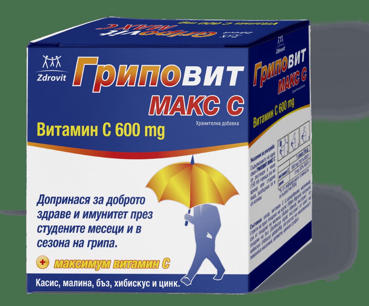 Гриповит Макс С