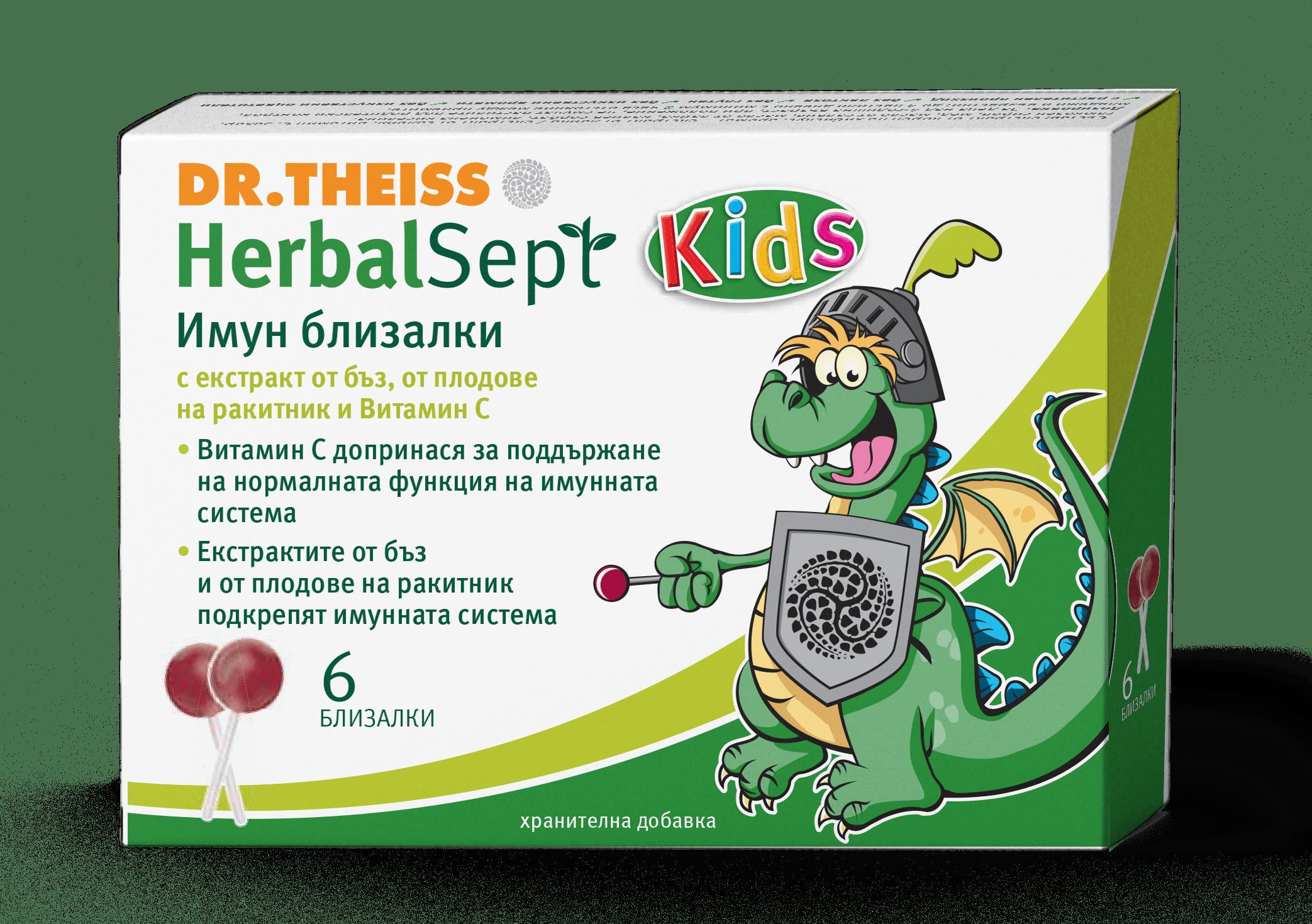 HerbalSept Имун близалки за деца