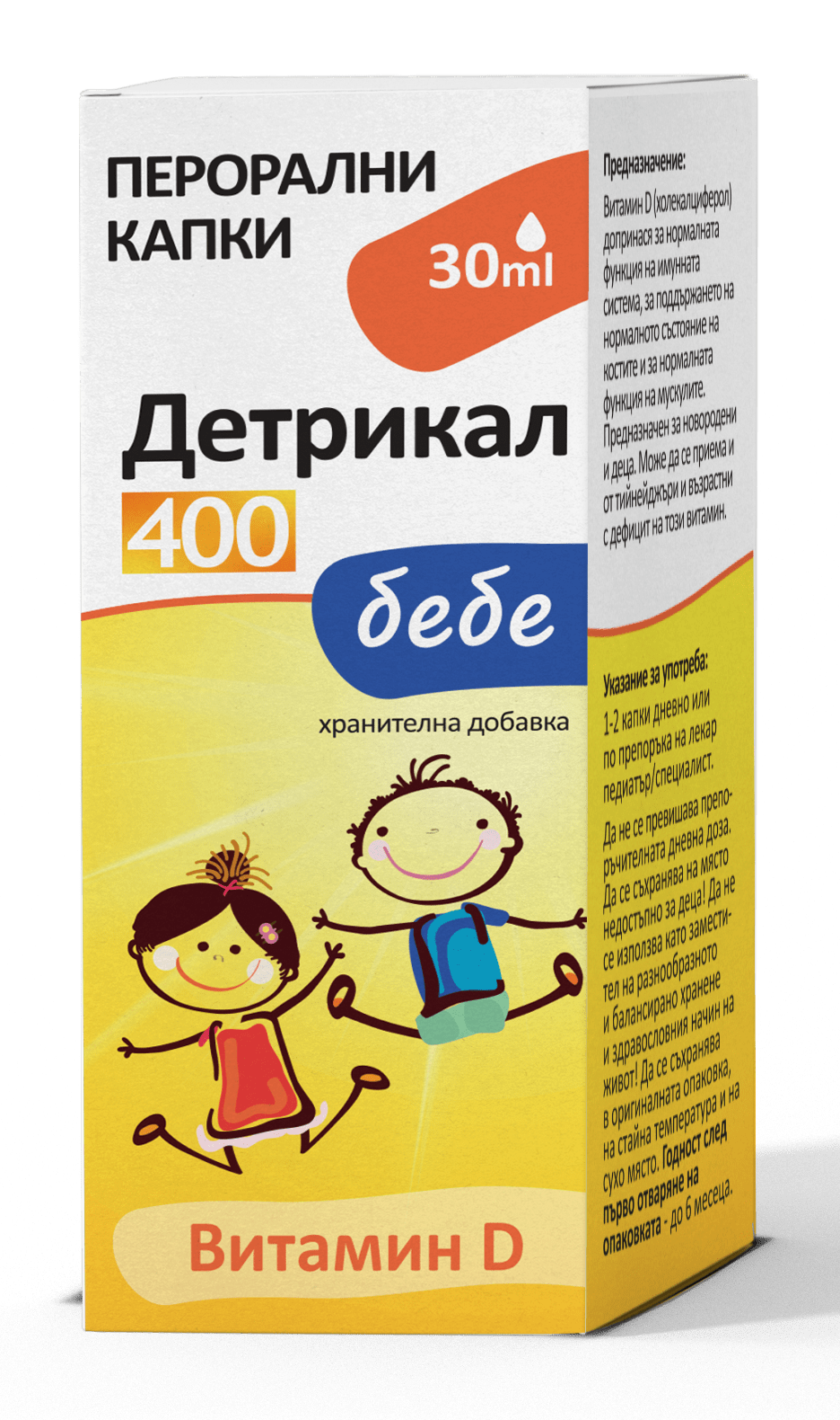 DETRICAL 400 baby drops / ДЕТРИКАЛ 400 бебе, перорални капки