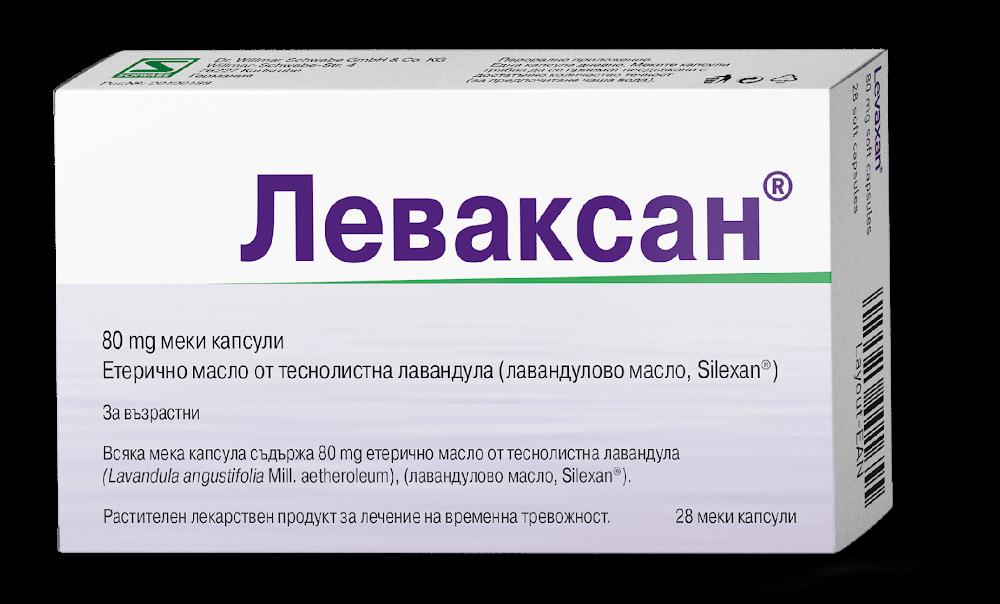 Леваксан® / Levaxan® – 28 меки капсули